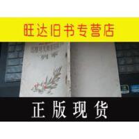"""【二手旧书9成新】【正版现货】马雅可夫斯基的叙事诗""""列宁"""""""