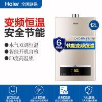 Haier海尔燃气热水器家用12升速热天然气强排式热水器 变频恒温56重安防节能省气12升D11变频恒温