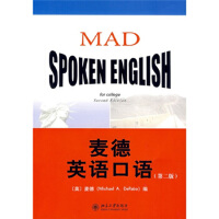 麦德英语口语(第2版)
