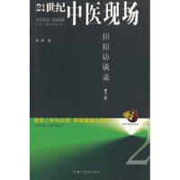 21世纪中医现场:田原访谈录(第二卷)