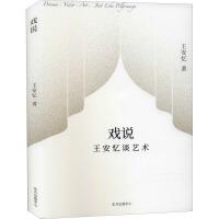 戏说 王安忆谈艺术 上海东方出版中心