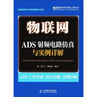 物联网:ADS射频电路仿真与实例详解(仅适用PC阅读)