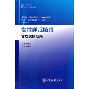 女性睡眠障碍——管理实践指南