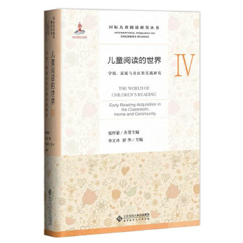 儿童阅读的世界Ⅳ:学校、家庭与社区的实践研究 全球权威学者齐聚,中文阅读前沿研究的首次集结
