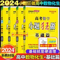 黄冈小状元一年级上 册作业本语文数学上册2本人教版2019秋部编版
