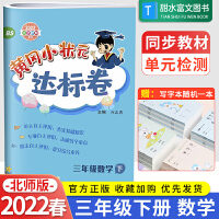 2019春 黄冈小状元3三年级下册数学试卷达标卷BS北师大版