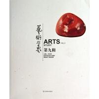艺术学界(第9辑)