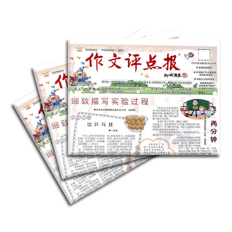 作文评点报小学三四年级版杂志订阅彩报 2019年12月起订全年订阅 小学生语文作文 学习辅导期刊杂志  杂志铺