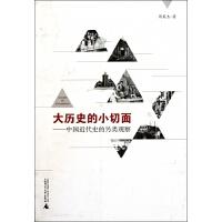 大历史的小切面--中国近代史的另类观察