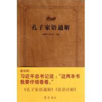 孔子家语通解 杨朝明//宋立林