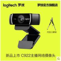 罗技 C922 PRO全高清主播网络自动对焦内置双麦克风摄像头