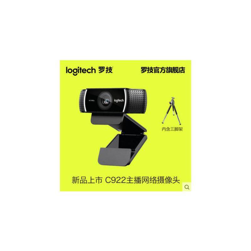 罗技 C922 PRO全高清主播网络自动对焦内置双麦克风摄像头 背景更换 内含三脚架