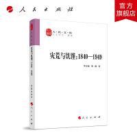 灾荒与饥馑:1840-1919―人民文库丛书 人民出版社