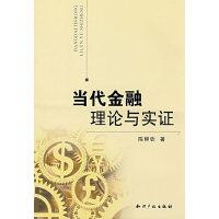 当代金融理论与实证