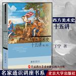 西方美术史十五讲(第二版)
