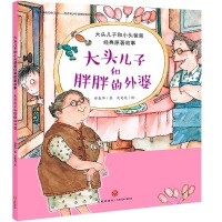 """《大头儿子和胖胖的外婆》(统编版小学语文教材必读书目。被亲亲祖孙情环绕的孩子更善良。比动画片还要早、真正原汁原味的""""大头"""