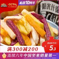 【三只松鼠_阳光什锦脆70gx2_果蔬干】薯条地瓜干芋头干马铃薯条紫薯干