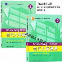 当代大学德语 2 学生用书+ 练习手册 梁敏 正版套装2本 外研社