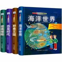 正版小手电大探秘系列全套4册揭秘海洋世界 恐龙密林探险野兽王国6-8-12岁儿童视觉大发现科普百科