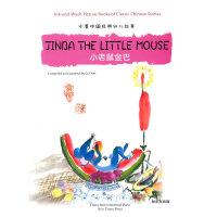 水墨中国经典幼儿故事绘本系列:小老鼠金巴(对英对照)