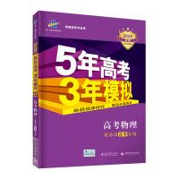 曲一线2020B版 高考物理 五年高考三年模拟 北京市选考专用 5年高考3年模拟 首届新高考适用 五三B版专项测试