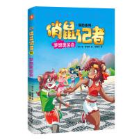 俏鼠记者冒险系列29 梦想奥运会(以世界宽度,滋养阅读深度。掌握世界百科、提高阅读理解、锻炼逻辑思维。被翻译成21种语言