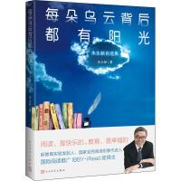 每朵乌云背后都有阳光 朱永新自选集 人民文学出版社