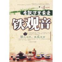 【二手旧书9成新】 香飘万里爱铁观音 南国嘉木 9787509201633 中国市场出版社