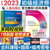 备考2021 初级经济师人力资源 初级经济师2020 初级经济师经济基础+人力资源管理专业知识与实务 教材试卷全套四本