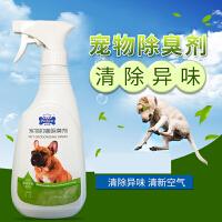 【支持�Y品卡】��物狗狗消毒液�⒕�除味除臭�┴�狗去味除尿味香水消毒用品t1n