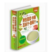 养生豆浆米糊五谷汁蔬果.汁大全制作配方 破壁料理机营养食谱书籍