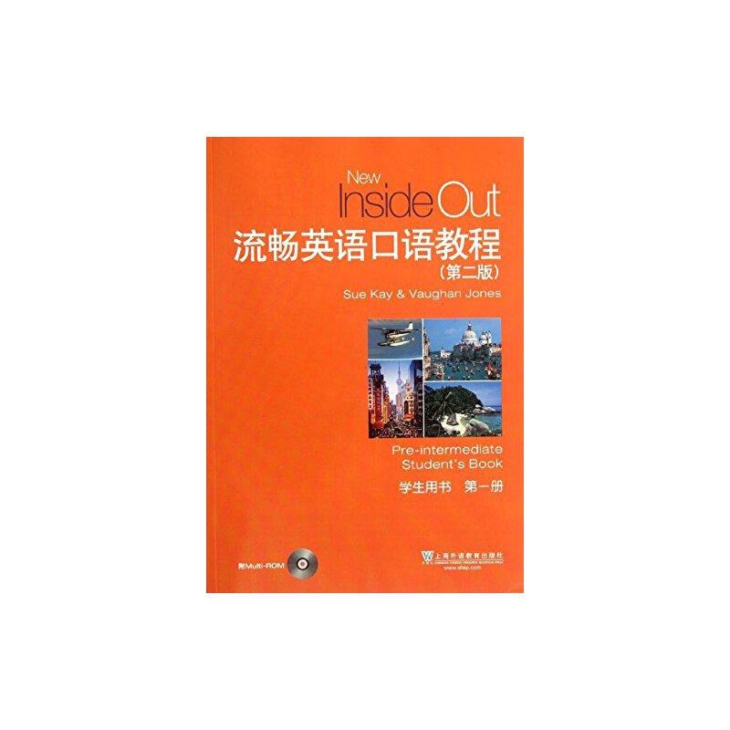【正版二手8成新】 流畅英语口语教程学生用书1(第2版) 凯 (Sue Kay), 琼斯 (Vaughan Jones) 上海外语教育出版社 9787544625821