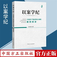 正版现货 以案学纪:《中国共产党纪律处分条例》案例精讲 中国方正出版社