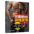 无器械健身训练全书