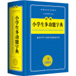小学生多功能字典 新课标学生专用辞书 新编工具书 开心辞书