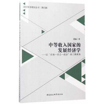 """中等收入国家的发展经济学-(以""""市场—社会—政治""""的三维视角)"""
