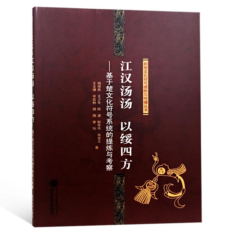 江汉汤汤 以绥四方——基于楚文化符号系统的提炼与考察