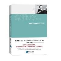 谭雅玲锐评:金融风险与金融竞争的实质在哪?