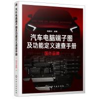 汽车电脑端子图及功能定义速查手册. 国外品牌