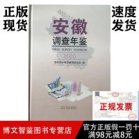 2020安徽调查年鉴
