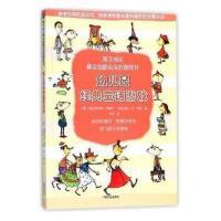 幼儿园经典童话游戏(孩子成长全面实用的游戏书) 9787109229587