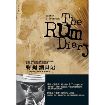 朗姆酒日记 正版现货,有任何问题请联系在线客服!