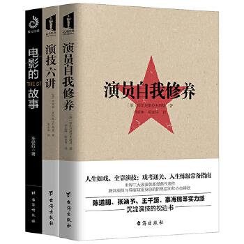 演员自我修养+演技六讲+电影的故事(套装全3册) 中国电影市场突破500亿票房大关的背后,隐含着太多劣质作品和资源浪费的现象,又有几个电影人还因初心而拍摄电影?又有几个电影人可以坦诚面对口碑欠佳的作品?中国电影人需要努力的方向又在哪里?