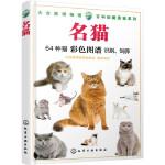 大自然博物馆·百科珍藏图鉴系列--名猫