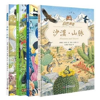 自然画卷(套装4册) 湿地雨林、沙漠山脉、海洋世界、南极北极全景自然545种动植物,科普绘本,临摹范本,博物百科,邢立达译作。