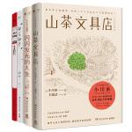 日本治愈系列套装(全4册)