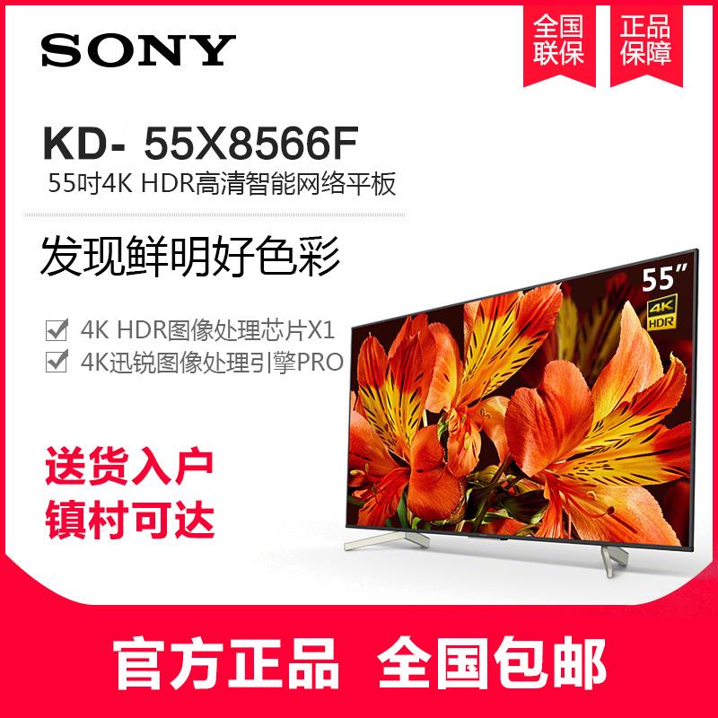 索尼(SONY) KD-55X8566F 55英寸4K HDR液晶智能电视 2018新品索尼产地上海,买索尼请认准上海源头发货!