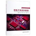 微电子系统热管理/电子封装技术专业学术专著