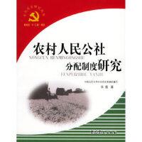 农村人民公社分配制度研究――中史研究丛书
