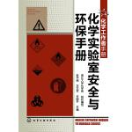 化学实验室安全与环保手册
